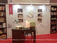 The exposition of the Russian book Union