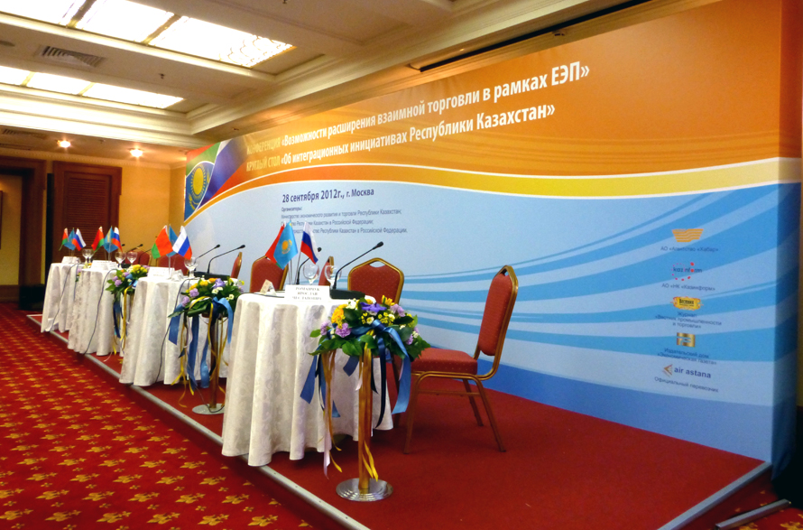 The Trade Mission of the Republic of Kazakhstan to the Russian Federation