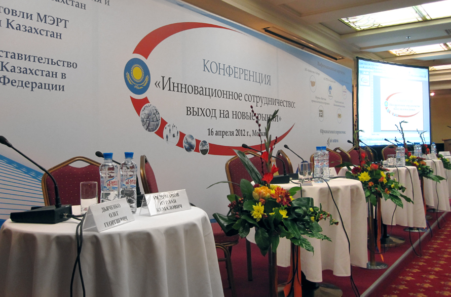 Exhibition Stand Trade Mission of the Republic of Kazakhstan to the Russian Federation